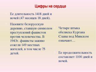 Цифры на сердце Ее длительность 1418 дней и ночей (47 месяцев 18 дней). Назов