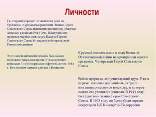 Личности Гв. старший сержант отличился в боях на Орловско- Курском направлени