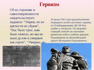 """Героизм Об их героизме и самоотверженности свидетельствуют надписи: """"Умрем, н"""