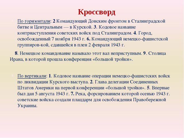 Кроссворд По горизонтали: 2 Командующий Донским фронтом в Сталинградской битв...