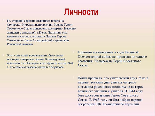 Личности Гв. старший сержант отличился в боях на Орловско- Курском направлени...
