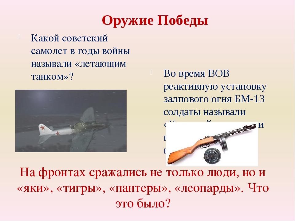 Оружие Победы Какой советский самолет в годы войны называли «летающим танком»...