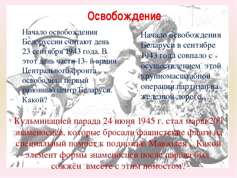 Освобождение Начало освобождения Белоруссии считают день 23 сентября 1943 год...