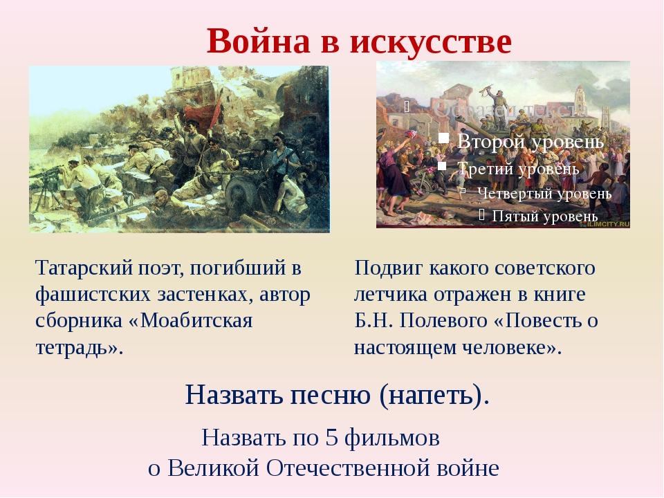 Назвать по 5 фильмов о Великой Отечественной войне Война в искусстве Назвать...