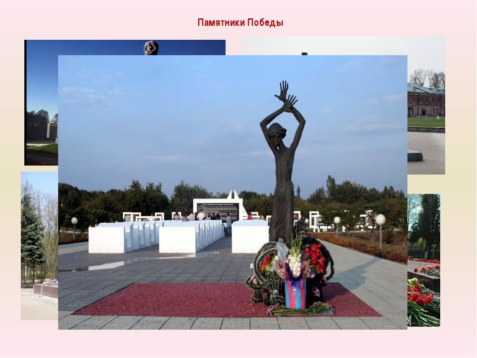 Памятники Победы