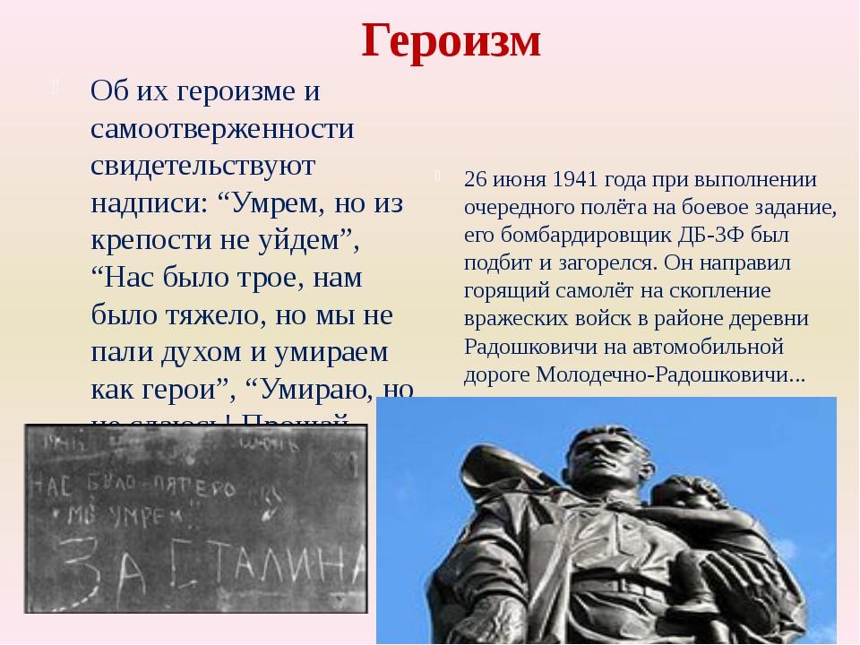 """Героизм Об их героизме и самоотверженности свидетельствуют надписи: """"Умрем, н..."""