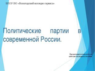 Политические партии в современной России. БПОУ ВО «Вологодский колледж сервис