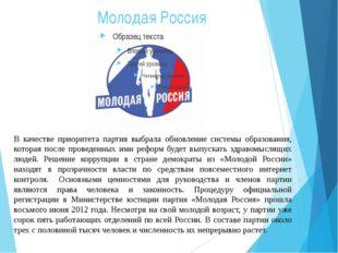 Молодая Россия В качестве приоритета партия выбрала обновление системы образо