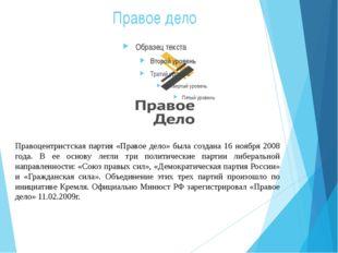 Правое дело Правоцентристская партия «Правое дело» была создана 16 ноября 200