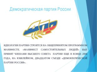 Демократическая партия России ИДЕОЛОГИЯ ПАРТИИ СТРОИТСЯ НА ОБЩЕПРИНЯТОМ ПРОГР