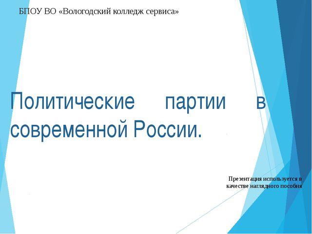 Политические партии в современной России. БПОУ ВО «Вологодский колледж сервис...