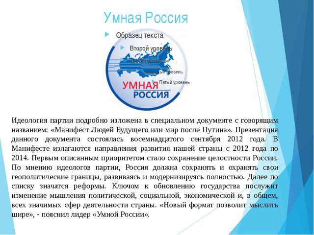 Умная Россия Идеология партии подробно изложена в специальном документе с гов...