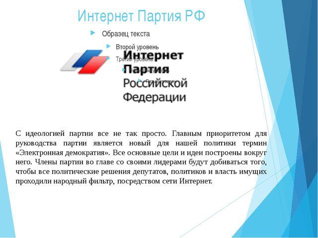 Интернет Партия РФ С идеологией партии все не так просто. Главным приоритетом...