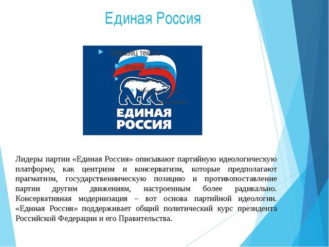 Единая Россия Лидеры партии «Единая Россия» описывают партийную идеологическу...
