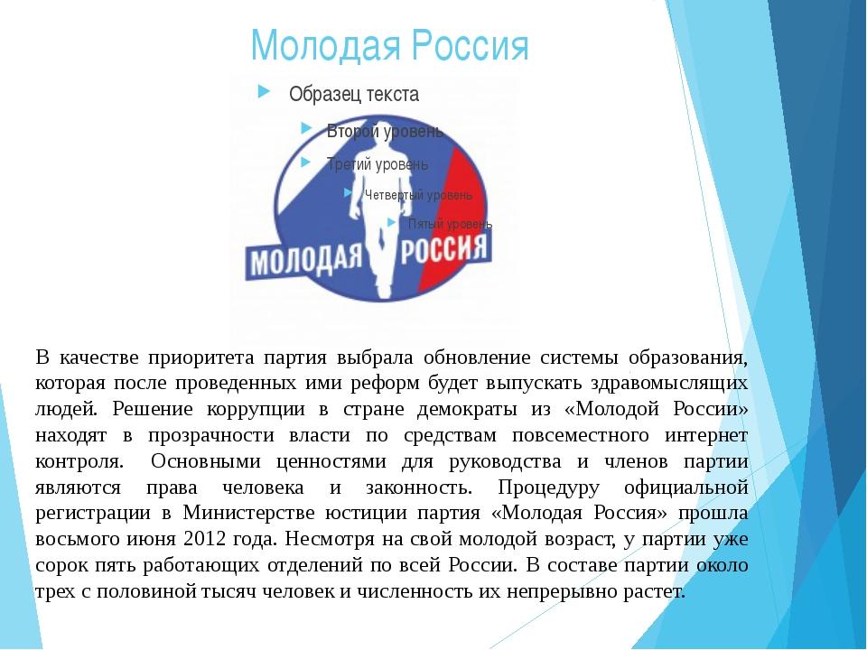 Молодая Россия В качестве приоритета партия выбрала обновление системы образо...
