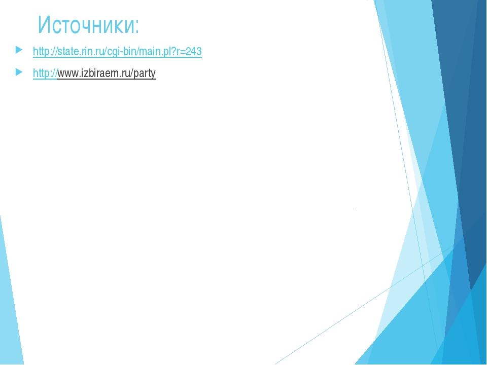 Источники: http://state.rin.ru/cgi-bin/main.pl?r=243 http://www.izbiraem.ru/p...
