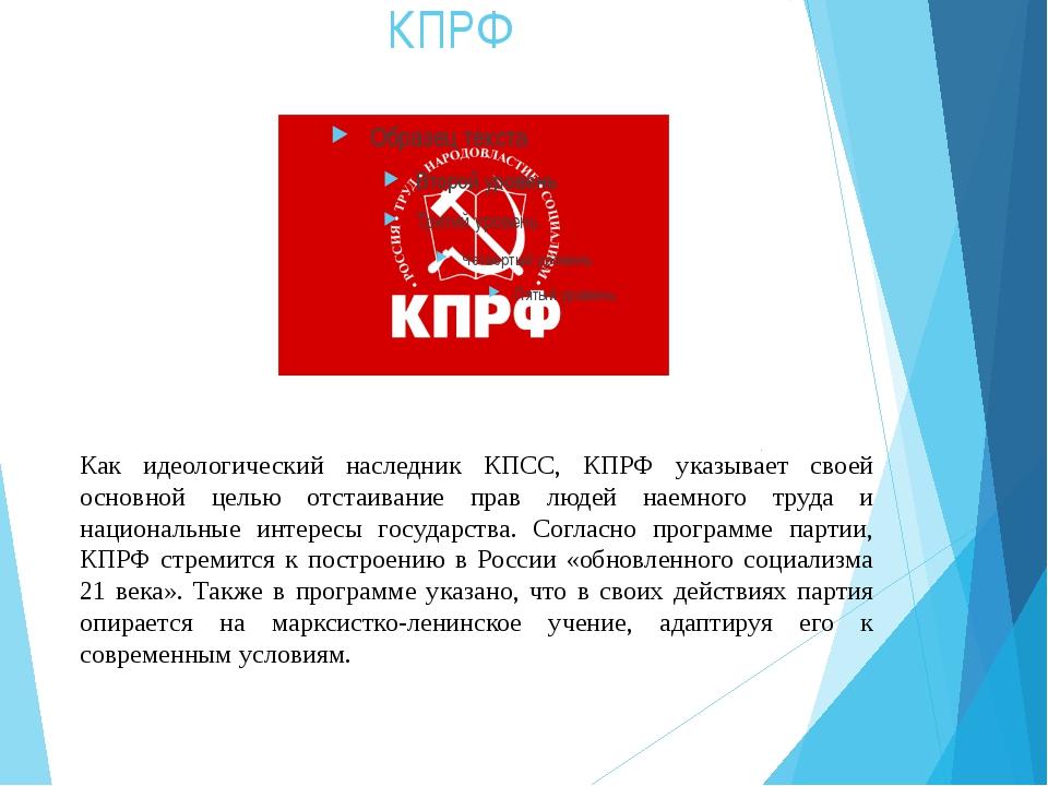 КПРФ Как идеологический наследник КПСС, КПРФ указывает своей основной целью о...