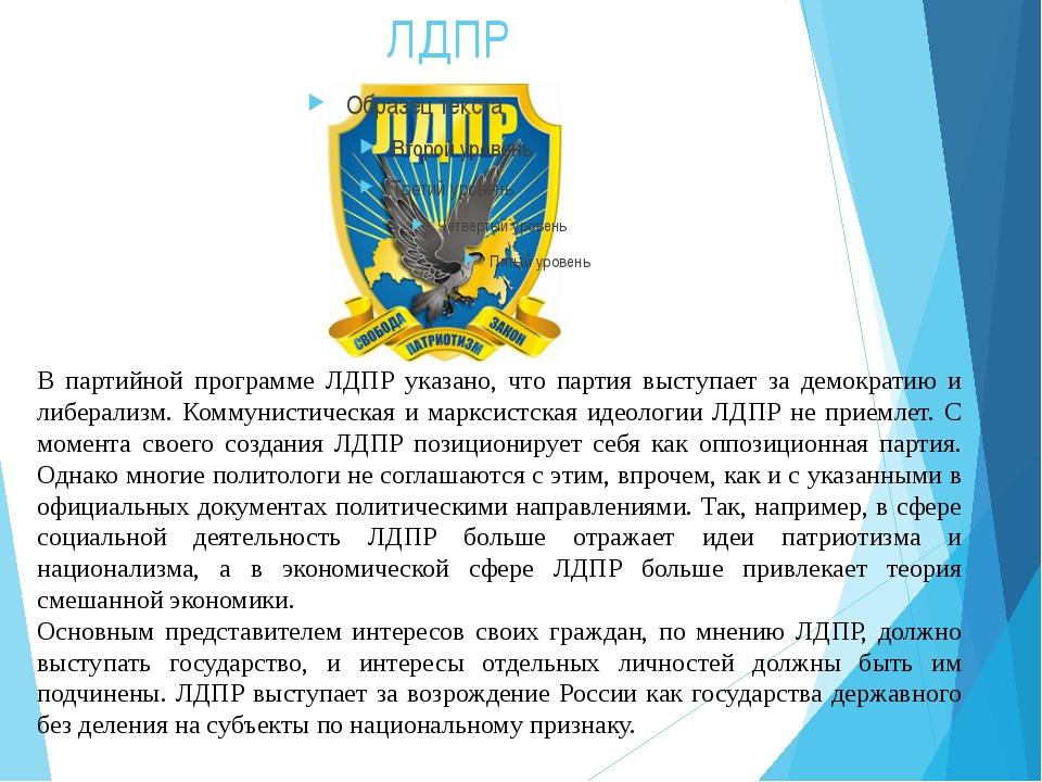 ЛДПР В партийной программе ЛДПР указано, что партия выступает за демократию и...