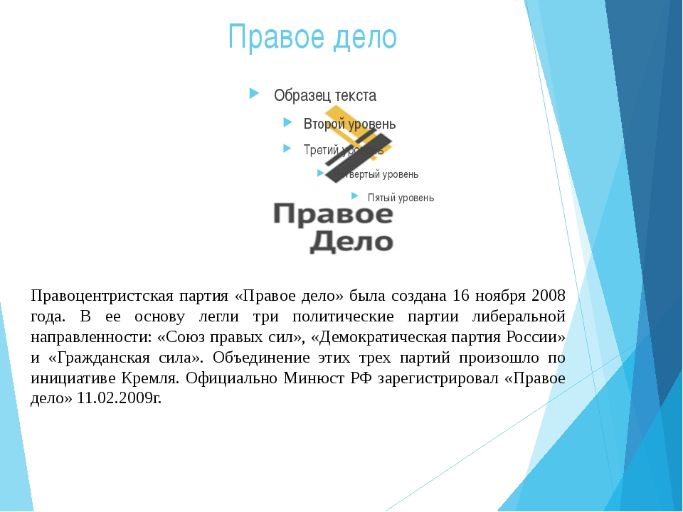 Правое дело Правоцентристская партия «Правое дело» была создана 16 ноября 200...