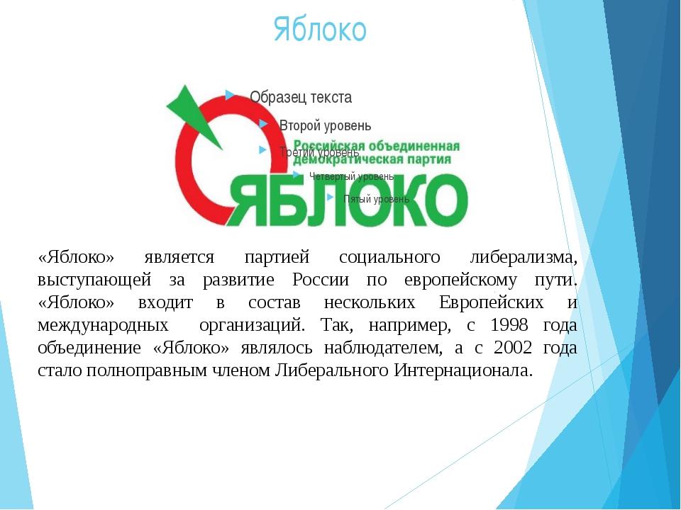 Яблоко «Яблоко» является партией социального либерализма, выступающей за разв...
