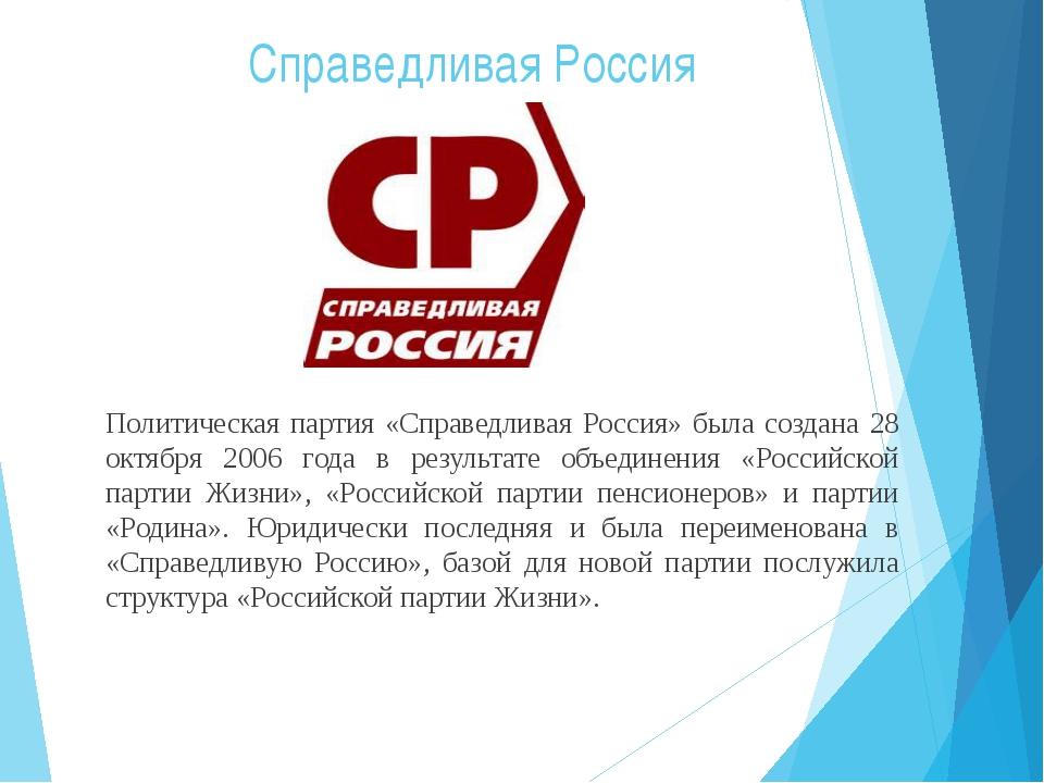 Справедливая Россия Политическая партия «Справедливая Россия» была создана 28...