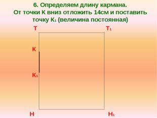 6. Определяем длину кармана. От точки К вниз отложить 14см и поставить точку