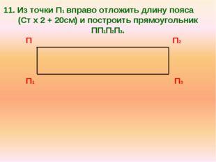 11. Из точки П1 вправо отложить длину пояса (Ст х 2 + 20см) и построить прямо