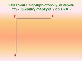 3. Из точки Т в правую сторону, отмерить ТТ1 – ширину фартука ( Сб:2 + 6 ) Т1