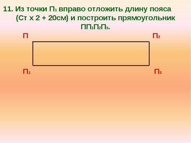 11. Из точки П1 вправо отложить длину пояса (Ст х 2 + 20см) и построить прямо...