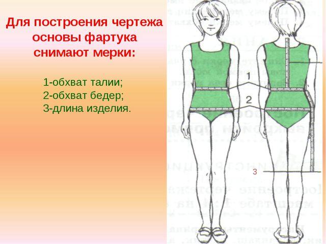 Для построения чертежа основы фартука снимают мерки: 1-обхват талии; 2-обхват...