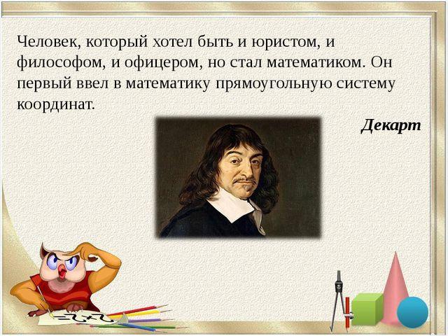 Человек, который хотел быть и юристом, и философом, и офицером, но стал матем...