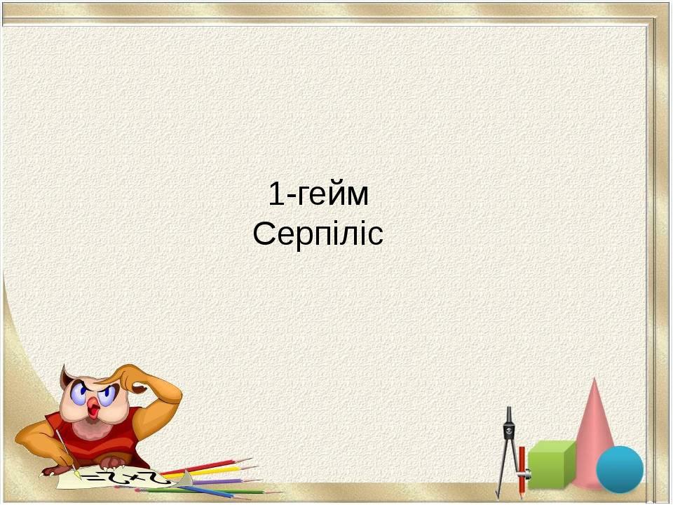 1-гейм Серпіліс