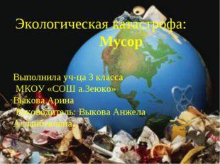 Мусор – глобальная экологическая проблема Экологическая катастрофа: Мусор Вып
