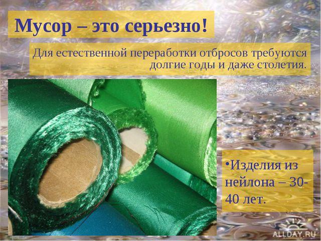 Мусор – это серьезно! Для естественной переработки отбросов требуются долгие...