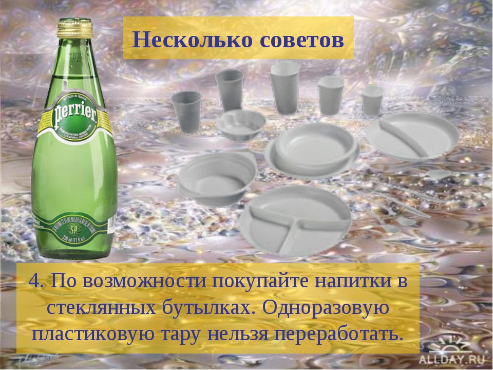 4. По возможности покупайте напитки в стеклянных бутылках. Одноразовую пласти...