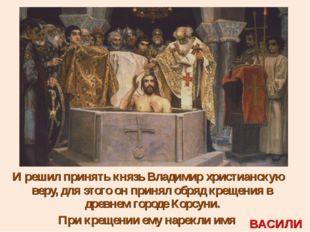И решил принять князь Владимир христианскую веру, для этого он принял обряд