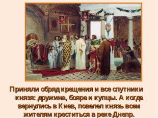 Приняли обряд крещения и все спутники князя: дружина, бояре и купцы. А когда