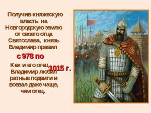 Получив княжескую власть на Новгородскую землю от своего отца Святослава, кн