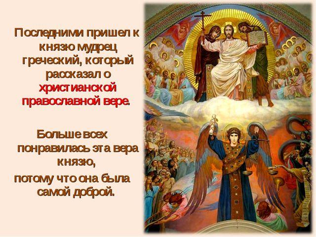 Последними пришел к князю мудрец греческий, который рассказал о христианской...