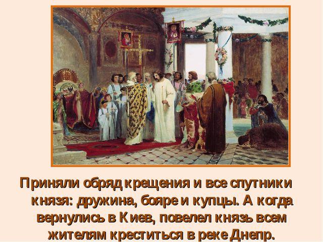 Приняли обряд крещения и все спутники князя: дружина, бояре и купцы. А когда...