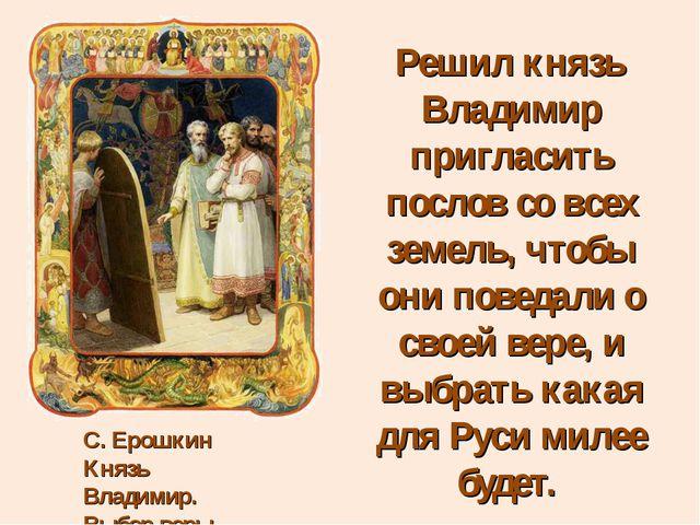 Решил князь Владимир пригласить послов со всех земель, чтобы они поведали о...