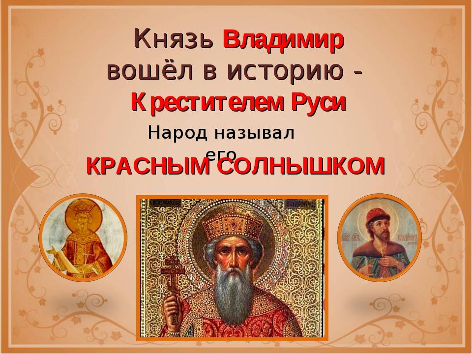 Князь Владимир вошёл в историю - Крестителем Руси Народ называл его КРАСНЫМ С...