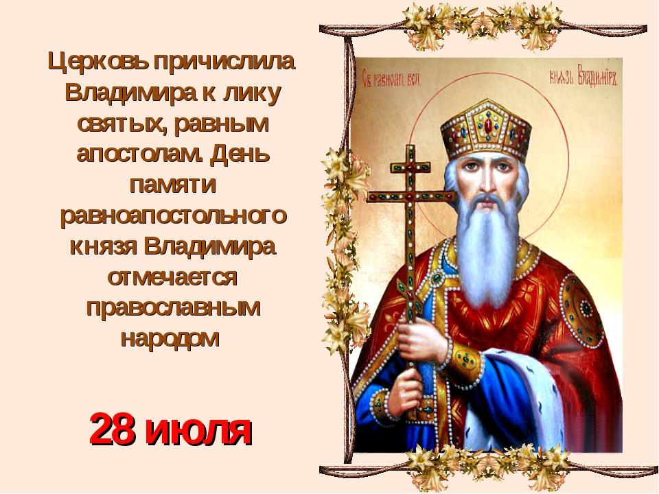 Церковь причислила Владимира к лику святых, равным апостолам. День памяти ра...