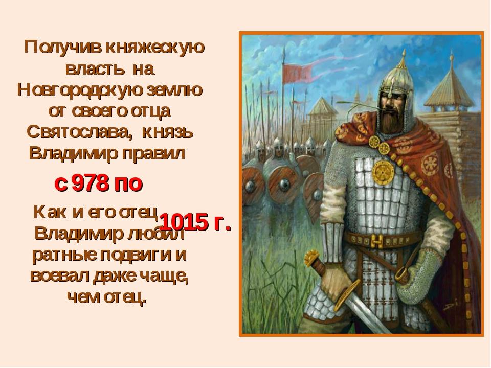 Получив княжескую власть на Новгородскую землю от своего отца Святослава, кн...