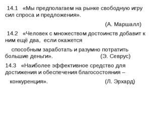 14.1 «Мы предполагаем на рынке свободную игру сил спроса и предложения». (А.