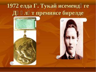 1972 елда Г. Тукай исемендәге Дәүләт премиясе бирелде