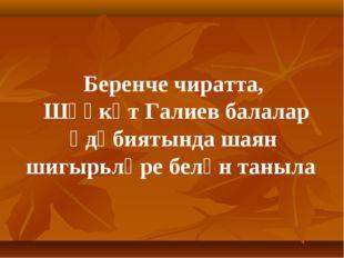 Беренче чиратта, Шәүкәт Галиев балалар әдәбиятында шаян шигырьләре белән тан