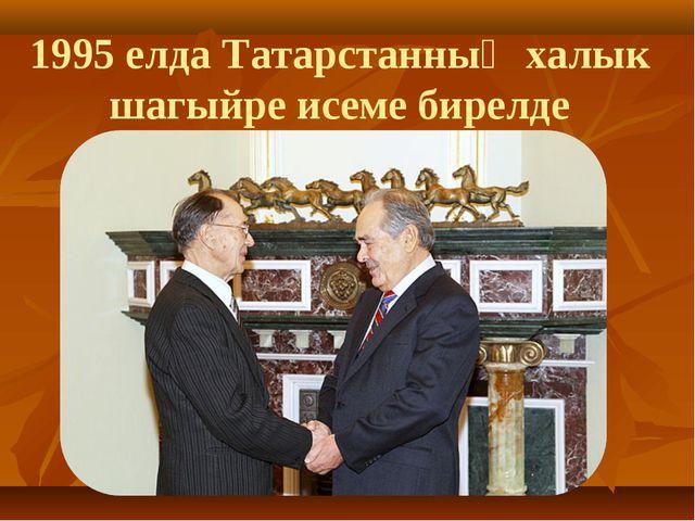 1995 елда Татарстанның халык шагыйре исеме бирелде