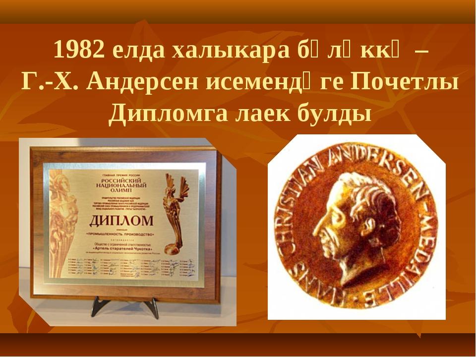 1982 елда халыкара бүләккә – Г.-Х. Андерсен исемендәге Почетлы Дипломга лаек...
