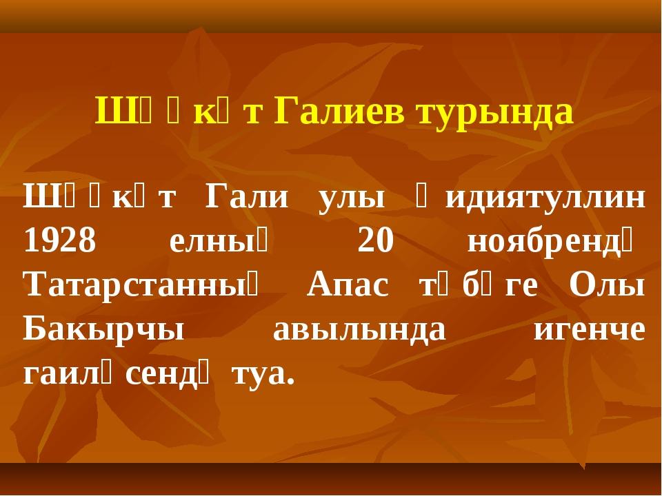 Шәүкәт Галиев турында Шәүкәт Гали улы Һидиятуллин 1928 елның 20 ноябрендә Та...